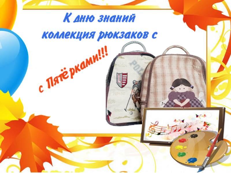 Авторские рюкзаки ко дню Знаний